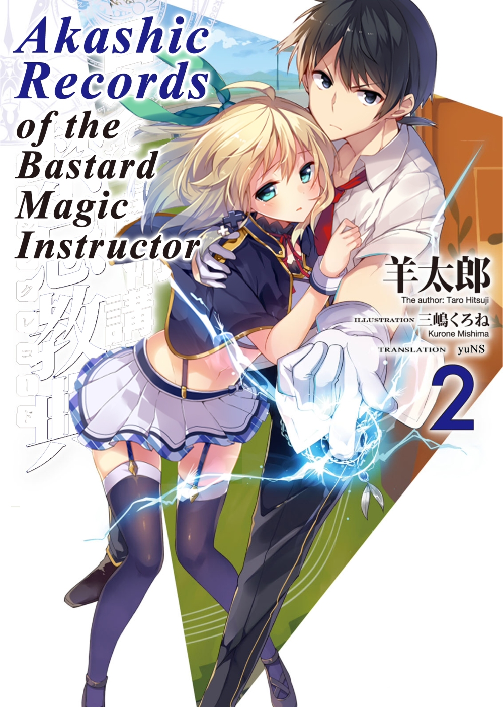 Akashic Records Vol 2 Cover.jpg