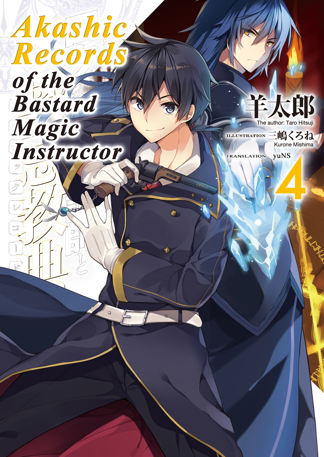 akashic vol4 cover